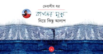 Debashis Dhar_Banner