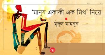 Manush Ekaki Ek Mith_Banner