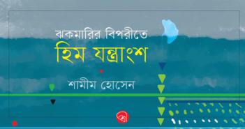 Shamim-Hossain_Banner