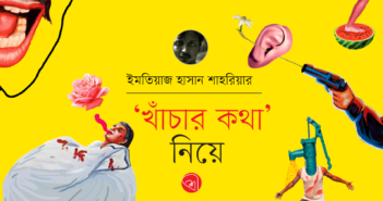 khanchar-kotha 2