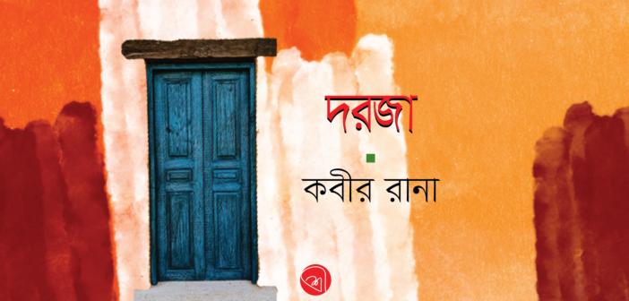 Kabir Rana_Banner 2