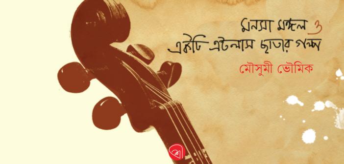 Moushumi Bhoumik_Banner