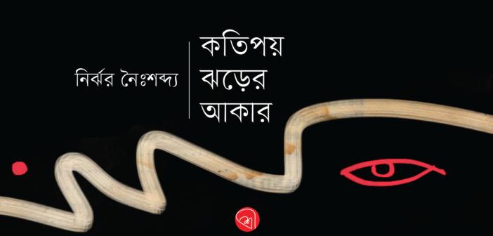 Nirzhar Da_Banner