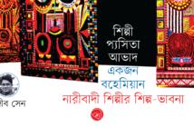 Sajib Sen_Banner