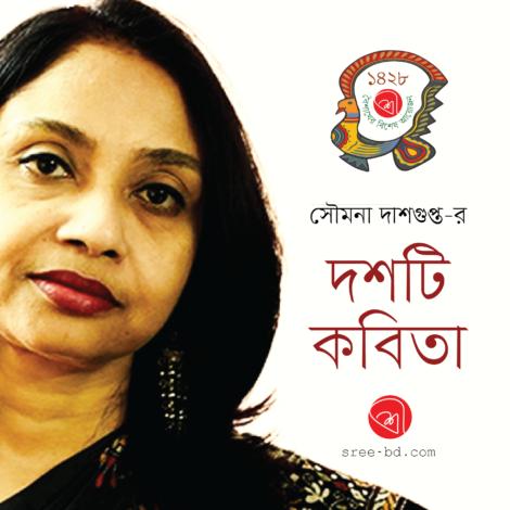 Soumana Dasgupta_Add