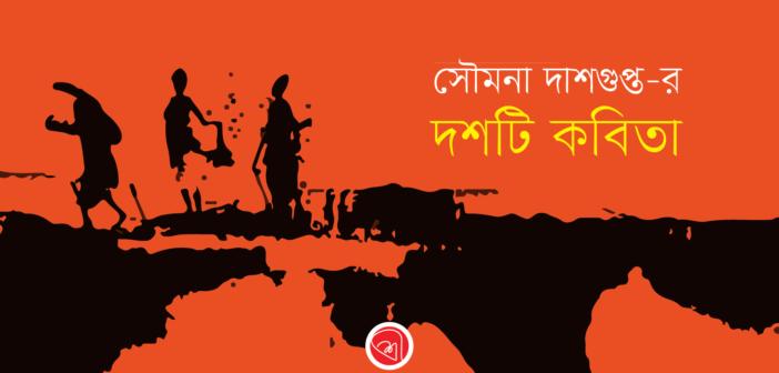 Soumana Dasgupta_Banner