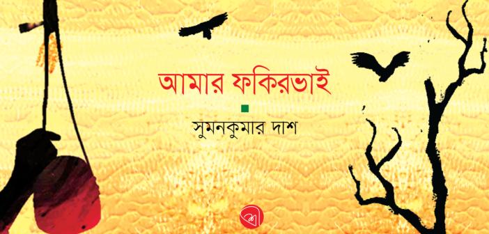 Sumokumar Das_Banner