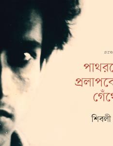 Shibly Moktadir_Banner
