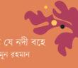 Akimun Rahman_Banner