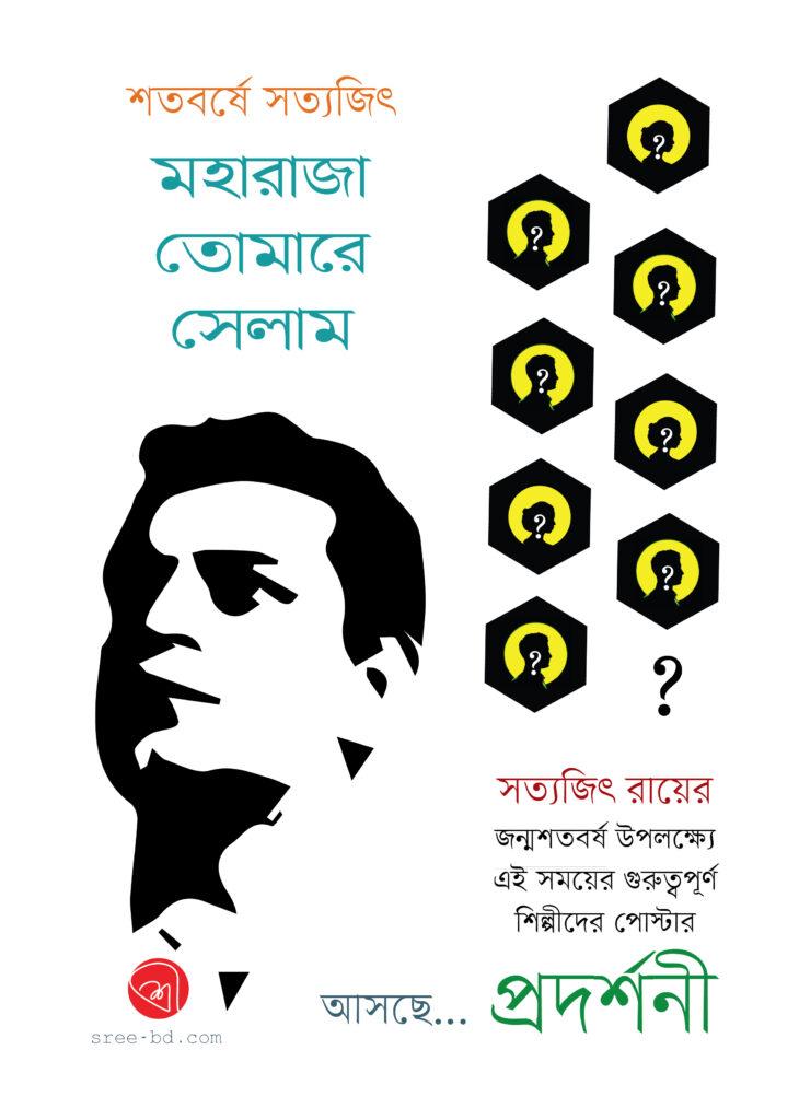 Bidhan Saha_Poster 1
