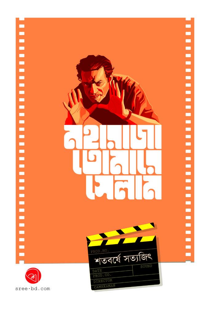 Satyajit Poster 5