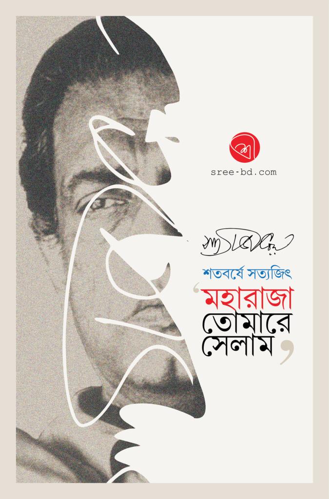 Satyajit Ray POSTER JPG 2