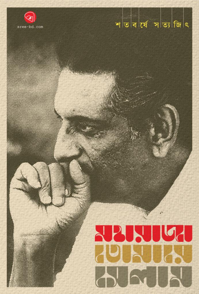 Satyajit-Ray-Poster