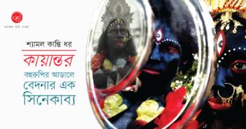 Shyamal Kanti Dhar_Banner 2