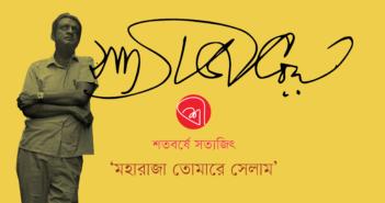 Suchi Banner