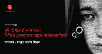 Mahmud Alam Saikat_Banner