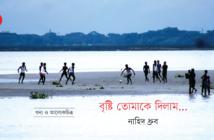 Nahid Dhrubo_Banner
