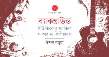 Ulap Baruya_Banner
