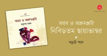Anupam_Banner