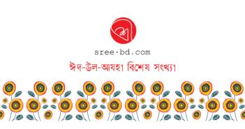 Eid_Cover_Banner