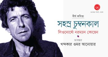 Khandakar Omar Anwar_banner