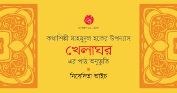Nibedita Aich_Banner
