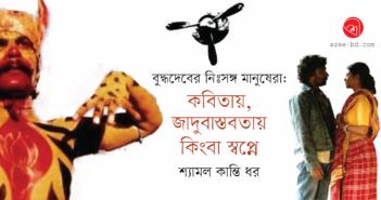 Shamol Kanti Dhar_Banner