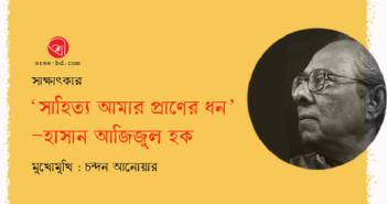 Ahandan Anware_Banner