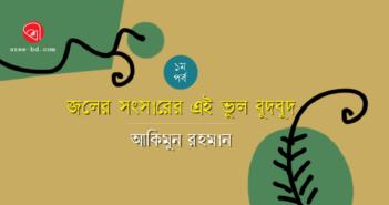 Akimun Rahman_Banner Ep 1