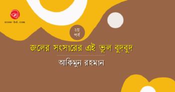 Akimun Rahman_Banner Ep 2