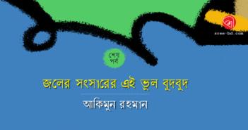 Akimun Rahman_Banner Ep 3