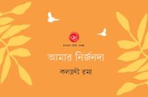Kallany Rama_banner