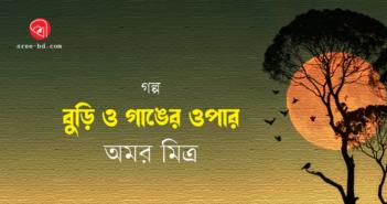 Amar Mitra_Banner