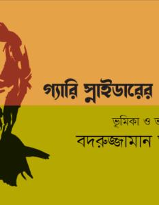 Banner_Bodruzzaman Alamgir