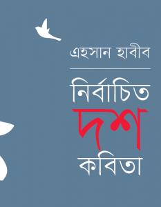 Banner_Ehsan Habib