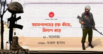 Banner_Fazal Hasan