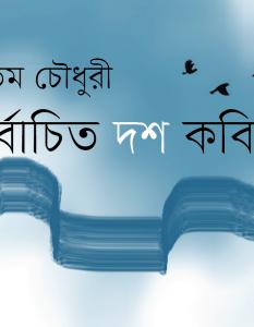 Banner_Gautom Chowdhury