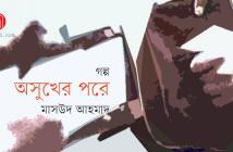 Banner_Masud Ahmad