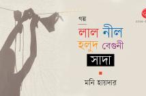 Banner_Moni Haydar
