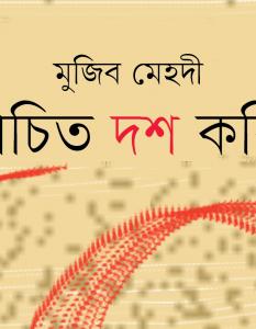 Banner_Mujib Mehdi