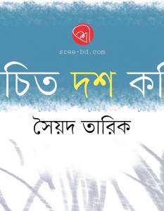 Banner_Syed Tarik