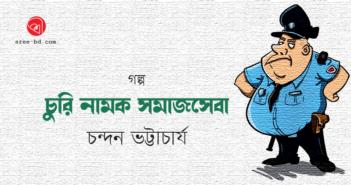 Chandan Bhattacharya_Banner