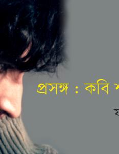 Faruk Siddiki_Banner