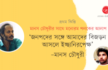 Manos Chowdhury_Banner 1