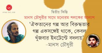 Manos Chowdhury_Banner 2
