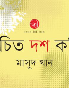 Masud Khan_Banner
