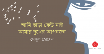 Sejul Hossain_Banner