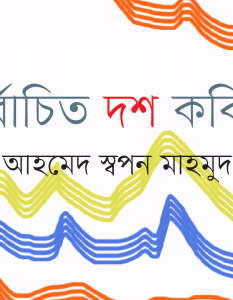 Ahmed Sawpan Mahmud_Banner