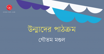 Banner_Goutam Mondal