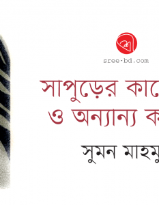 Banner_Sumon Mahmud